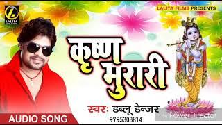 Dablu Denjer Ka -कृष्णजन्माष्ठमी भक्ति गीत -( कृष्ण मुरारी ) New Bhojpuri Audio Song 2018
