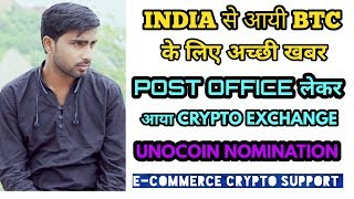 CRYPTO NEWS #255 || GOOD NEWS FOR INDIAN CRYPTO USERS, POST OFFICE LAUNCH CRYPTO EXHCNAGE FACILITY