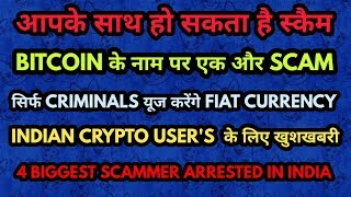 CRYPTO NEWS #256 || IIT MUMBAI PARTNERS WITH RIPPLE, 4 ARRESTED, GOOD NEWS FOR INDIAN CRYPTO USERS