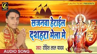 Bhojpui Devi Geet सजनवा हेराईल दशहरा मेला में -  Rohit Lal Yadav - नवरात्र Spaciel Song 2018