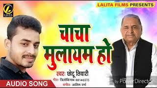 Chhotu Tiwari का समाजवादी  पार्टी Ke Liye Ye Song चाचा मुलायम - Chacha Mulayam - Bhojpuri Song 2018