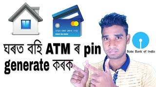SBI ATM ৰ  Pin Generate কৰক ঘৰত বহি। How to sbi atm pin generation Online in Assamese