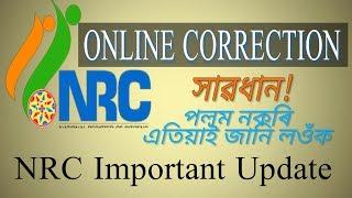 জৰুৰী খৱৰ! NRC Online শুধৰনিৰ গুৰুত্বপূৰ্ণ ঘোষণা। Important Announcements For NRC Online Correction