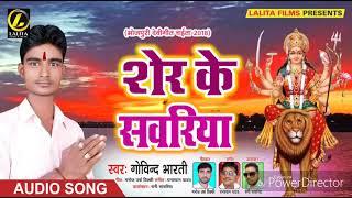 Govid Bharti Ka - शेर के सवरिया -  New Bhojpuri Devi Geet 2018