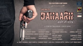 Sherni Di Dahaarh |  ਸ਼ੇਰਨੀ ਦੀ ਦਹਾੜ | Full Punjabi Film | 2019