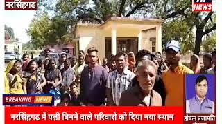 नरसिंहगढ में पन्नी बिनने वाले परिवारों को दूसरे स्थान स्थापित करने की तैयारी