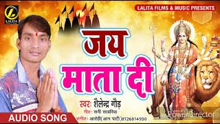 शैलेन्द्र गौड़ का New Devigeet - जय माता दी - Jai Mata Di - Super Hit Song 2018
