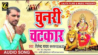 Shailendra Yadav का New Devigeet - चुनरी चटकर  - Chunari chatkar - Super Hit Song 2018