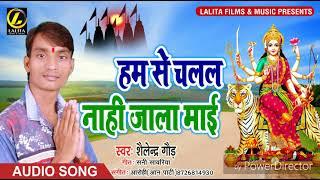 Shailendra God का New Devigeet - हम से चलल नहीं जाला माई -  Super Hit Bhojpuri Devigeet 2018
