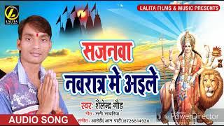 सजनवा  नवरात्र में अइले New DeviGeet - शैलेन्द्र गौड़ का  - Super Bhojpuri devigeet Hit Song 2018