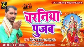 Shailendra Yadav का New Devigeet - चरनिया पुजब - Charaniya Pujab Super Hit Devigeet 2018