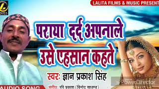 Gyan Prakash Singh Ka- पराया दर्द अपनाले उसे एहसान कहते- Super Hit Dard Bhara Song 2018
