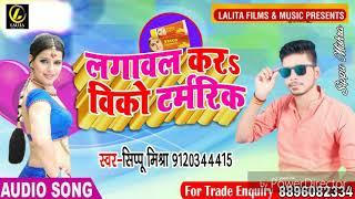 लगावल कर विको टरमरिक Sippu Mishra 2018 New Super  Hit Song  Lagawal Kara Vicco Tarmarik