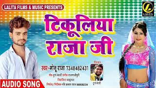 आ गया Monu Raja का  टिकुलिया राजा जी सबसे बड़ा सुपरहिट गाना Tikuliya Raja Ji New Song 2018