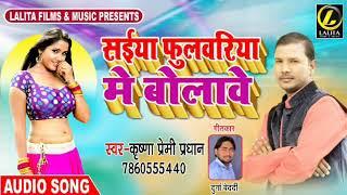 New Bhojpuri Song - सईया फुलवरिया में बोलावे  - krishna premi  pradhan  - Bhojpuri Song 2019