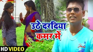 Bhojpuri Video Song - उठे दरदिया कमर में  - Sandeep Raja - Uthe Daradiya Kamar Me  New Video Song