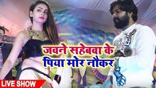 Samar Singh का - New Bhojpuri Live Stage Show 2019 - जवने सहेबवा के पिया मोर नौकर