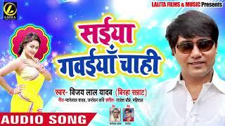 बिरहा सम्राट Vijay Lal Yadav का सुपरहिट भोजपुरी Song(2019) - सईया गावइँया चाही   Saiya Gawaiya Chahi