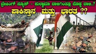 ಬ್ರೇಕಿಂಗ್ ನ್ಯೂಸ್   - ಪುಲ್ವಾಮಾ ದಾಳಿಗಿಂತ್ಲೂ ದೊಡ್ಡ ದಾಳಿಗೆ  ಸಂಚು..? | Kannada News