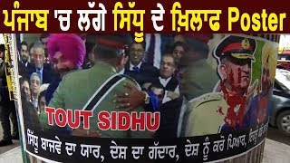 Posters of Sidhu embracing Gen Bajwa emerge in Punjab