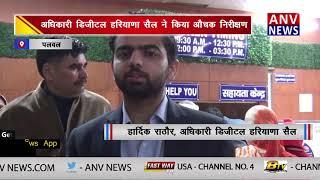 अधिकारी डिजीटल हरियाणा सैल ने किया औचक निरीक्षण || ANV NEWS HARYANA