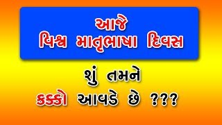 Today World Mother Language Day ... But do you know about Gujarati Kakko ??