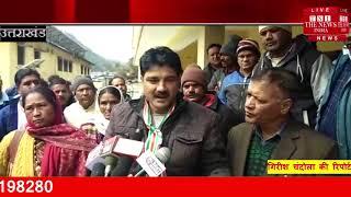 [ Uttarakhand ] कांग्रेस ने बीजेपी के खिलाफ नारेबाजी और धरना प्रदर्शन किया / THE NEWS INDIA