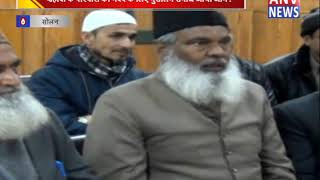 शहीदों के परिवारों की मदद के लिए मुसलिम समाज आया आगे || ANV NEWS SOLAN-HIMACHAL