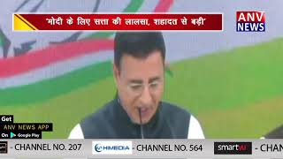 पुलवामा अटैक-कांग्रेस का PM मोदी पर बड़ा हमला || ANV NEWS DELHI-NATIONAL