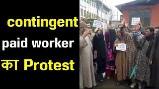 Anantnag में contingent paid worker का Protest, दी कड़ी चेतावनी