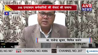 310 एनएचएम कर्मचारियों की सेवाएं की समाप्त || ANV NEWS KARNAL-HARYANA