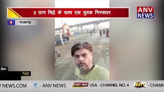3 ग्राम चिट्टे के साथ एक युवक गिरफ्तार || ANV NEWS NALAGARH-HIMACHAL PRADESH