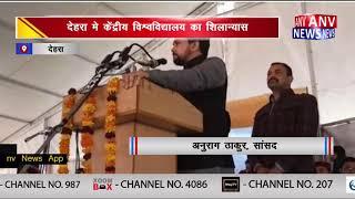 देहरा मे केंद्रीय विश्वविद्यालय का शिलान्यास || ANV NEWS DEHRA-HIMACHAL PRADESH