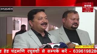 [ Uttarakhand ] सदन में विशेषा अधिकार हनन का मुद्दा भी खूब गूंजा / THE NEWS INDIA