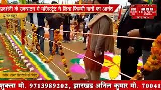 Bulandshahr ]बुलंदशहर में सांस्कृतिक प्रदर्शनी का भव्य उदघाटन मेरठ मण्डलायुक्त अनिता मेश्राम ने किया