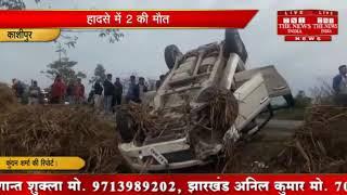 [ Kashipur ] काशीपुर में एक दर्दनाक हादसे में बाइक सवार दो युवकों की मौत / THE NEWS INDIA