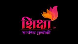 Manglacharan II Pu. Vishnu Bapu II Shiksha Tv