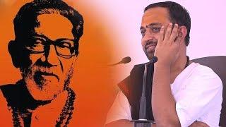 Pu. Rameshwar Bapu on Bal Thackeray II જુવાની સમય આવે જવાની જ છે. અંત સમય સુધારી લેવો