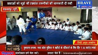 BRAVE NEWS LIVE TV : पहले पुलवामा में शहीद हुए जवानों को दी श्रद्धांजलि फिर सीखा जूडो
