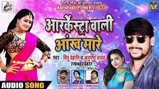 Deepu Dehati & Anupma Yadav का सिर्फ यही गाना Orkestra में बजेगा | Orkestra Wali Ankh Maare