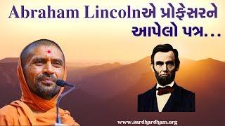 Abraham Lincoln એ પ્રોફેસરને આપેલો પત્ર . - પુ સદ. સ્વામી શ્રી નિત્યસ્વરૂપદાસજી