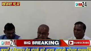 खंडवा जिले के सांसद नंदकुमार सिंह चौहान ने कमलनाथ सरकार द्वारा कर्ज माफ़े आदेश को लेकर गंभीर सवाल