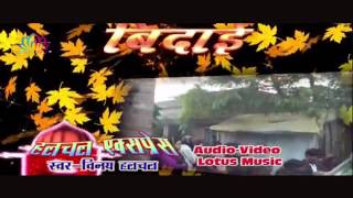 Barat Ba aayil | Halchal Express | Vinay Halchal | Bhojpuri Songs | Lokgeet