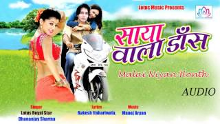 malai niyan honth || Saya Wala Dance || bhojpuri hot song || Dhananjay Sharma
