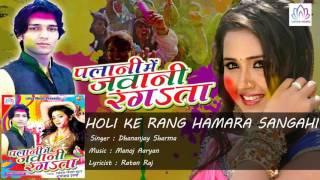 HOLI KE RANG HAMARA SANGAHI ||HOLI KE RANG HAMARA SANGAHI || Dhananjay Sharma || Holi Geet 2016