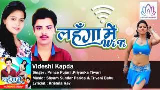 Videshi Kapda || Lehnga Mein WiFi || Prince Pujari & Priyanka Tiwari ||  Bhojpuri mela song