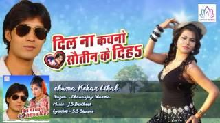 Chuma Kekar Lihal    Dhananjay Sharma    Latest  Bhojpuri Romantic Song 2016