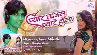 Diwana Bana Dihalu    Pyar Ta Bas Pyar Hola     Dhananjay Sharma    Bhojpuri Romantic Song 2016
