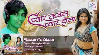 Punam Ke Chand     Pyar Ta Bas Pyar Hola     Dhananjay Sharma    Bhojpuri Romantic Song 2016