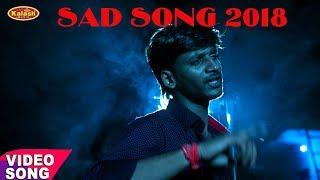 2018 Super Hit Sad Song  !!Shisha ke rahe Dil Tut Gail !! Pawan Bedardi